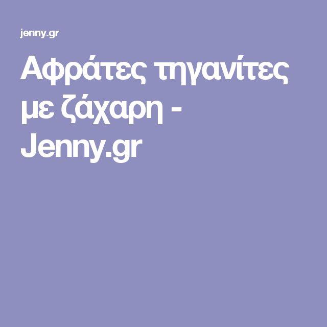 Αφράτες τηγανίτες με ζάχαρη - Jenny.gr