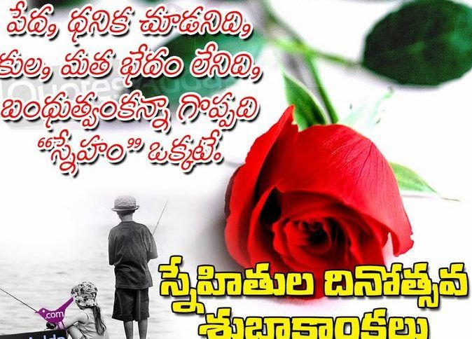 Cute Friendship Day Quotes in Telugu