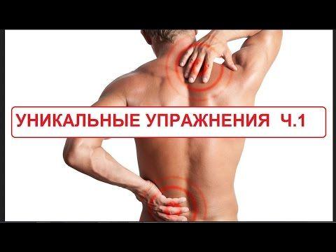 Базовые упражнения для позвоночника - метод доктора Михаила Ивашкевича