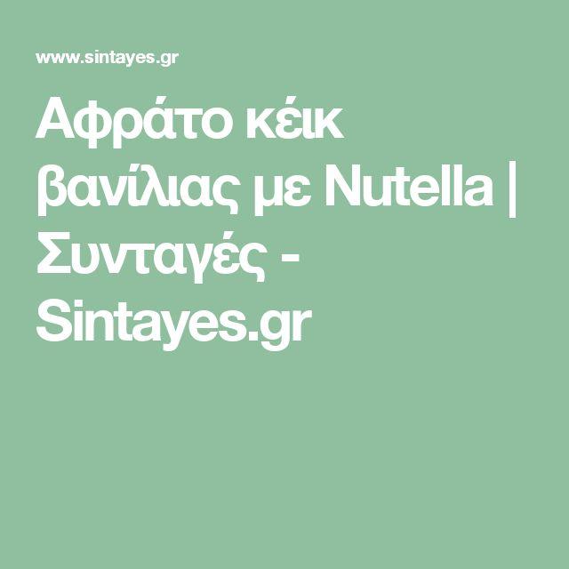 Αφράτο κέικ βανίλιας με Nutella | Συνταγές - Sintayes.gr