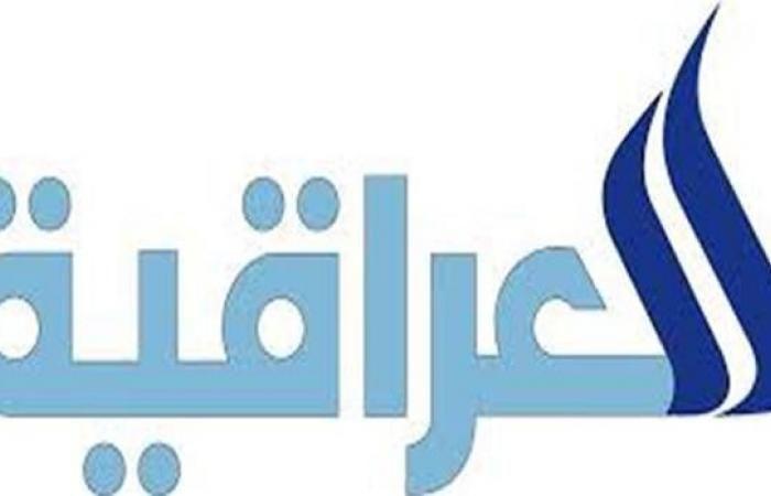 الآن ضبط تردد قناة العراقية نيوز Iraqia News الاخبارية مباشر على نايل سات وعرب سات لمتابعة اخبار العراق الان Gaming Logos Allianz Logo All Tv