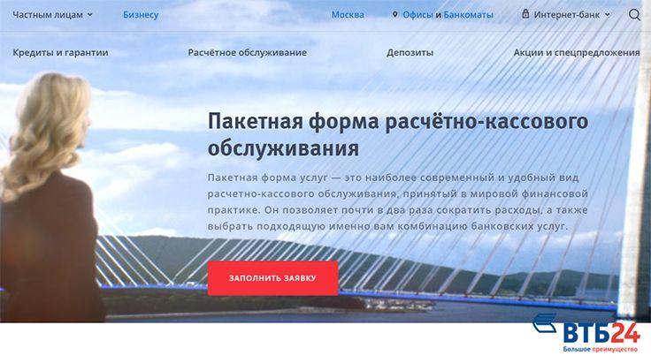 Расчетный счет в ВТБ 24 для ИП и ООО