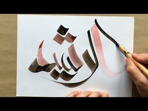 كتابة أسماء الله الحسنى بطريقة فنية الرشيد Arabic Calligraphy Satisfying Youtube Art Arabic Calligraphy