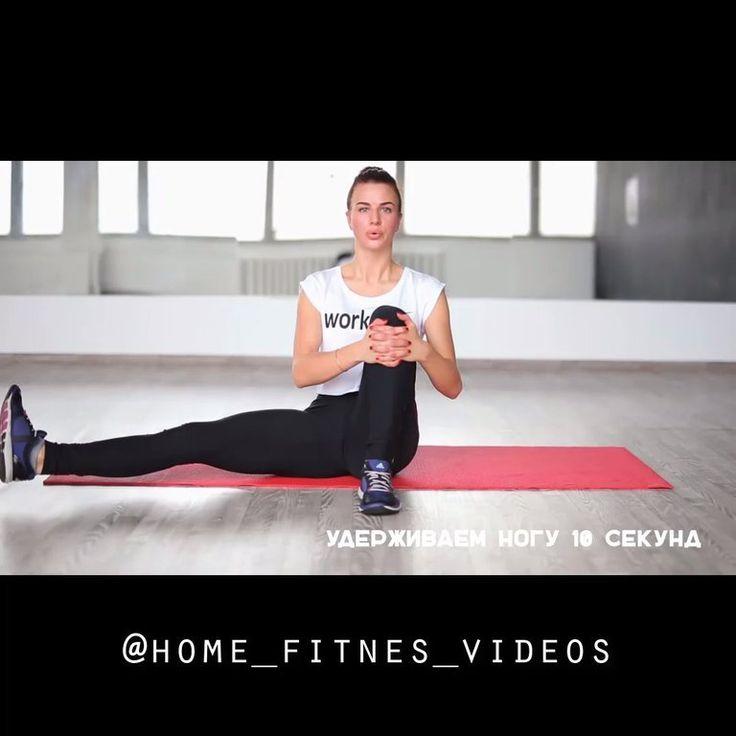 Фитнес дома. Видеоуроки. (@home_fitnes_videos) в Instagram: «Отличный комплекс упражнений для разносторонней проработки бедер и ягодиц. Забирайте себе в…»