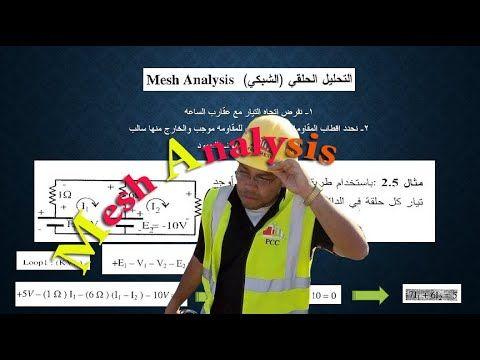 اساسيات الهندسه الكهربيه تحليل الدوائر الكهربيه طريقة التحليل الحلقي Mesh Analysis Youtube Design Analysis Pandora Screenshot