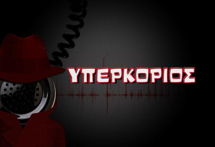 [KoolNews]: Υπερκοριός: Ο άνθρωπος του Κυριάκου για την εξωτερική πολιτική | http://www.multi-news.gr/koolnews-iperkorios-anthropos-tou-kiriakou-gia-tin-exoteriki-politiki/?utm_source=PN&utm_medium=multi-news.gr&utm_campaign=Socializr-multi-news