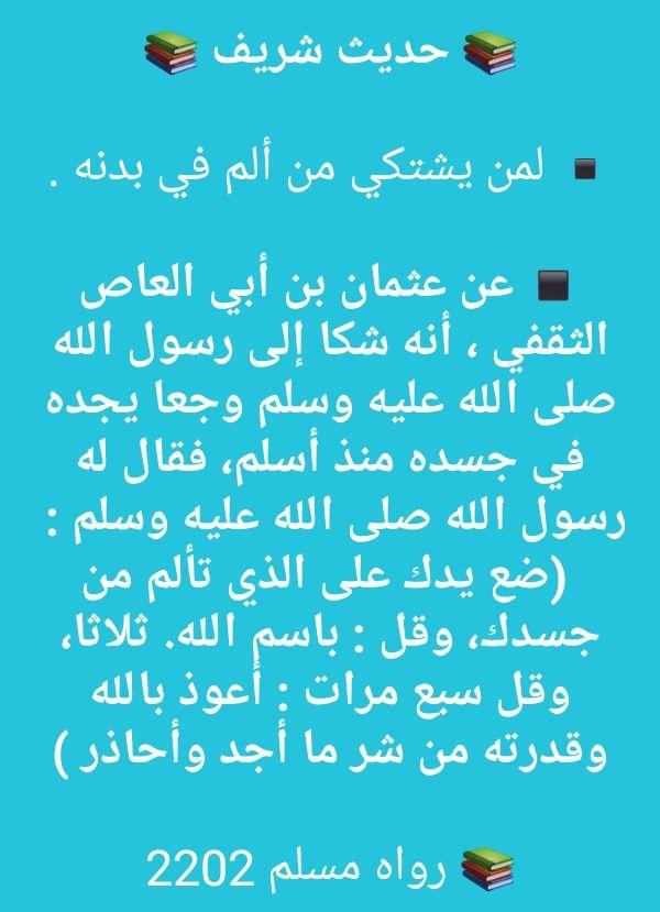 Pin By Nor Elhoda On احاديث صحيحه Arabic Calligraphy Calligraphy Islam