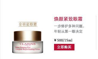 Casa - Francia Clarins flagship store ufficiale - Lynx Tmall.com