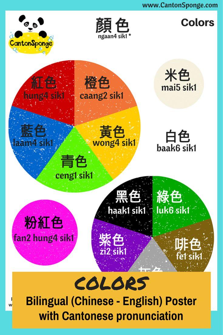 91 Best Bilingual Multilingual Images On Pinterest
