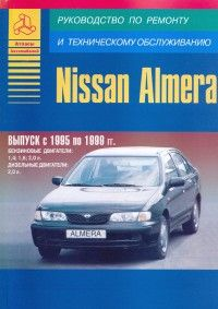 Nissan Almera. Руководство по ремонту и эксплуатации №2 Nissan Almera. Эксплуатация. Ремонт. ТО - Авторелиз