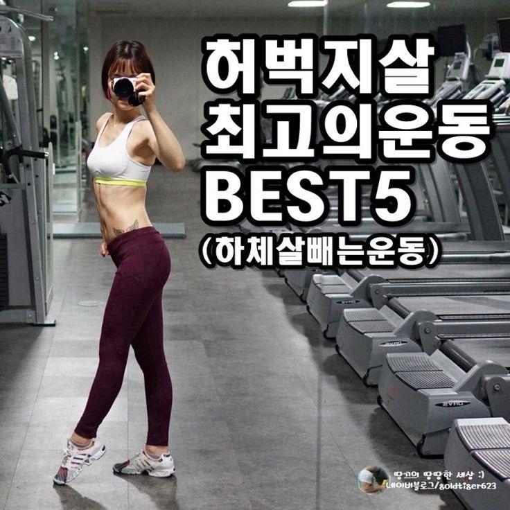 ※ 바로 아래 새롭게 업데이트한 동영상을 따라하시면 됩니다!하루 1번만 운동하셔도 되지만, 높은 운동강...