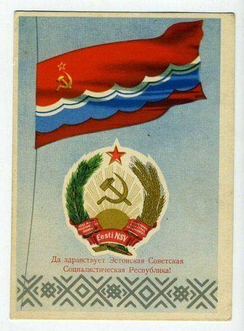 Эстонская ССР