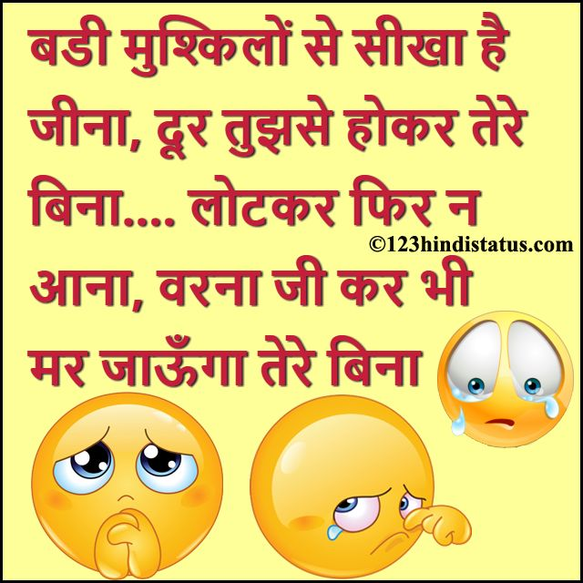 150 Feeling Sad Quotes And Status: 1000+ Images About Hindi Status On Pinterest