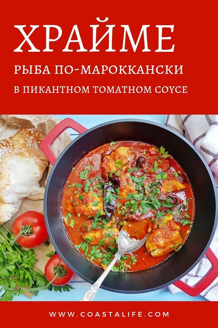 Рыба по-мароккански в густом томатном соусе. Как ...