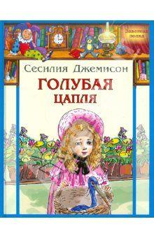 Сесилия Джемисон - Голубая цапля