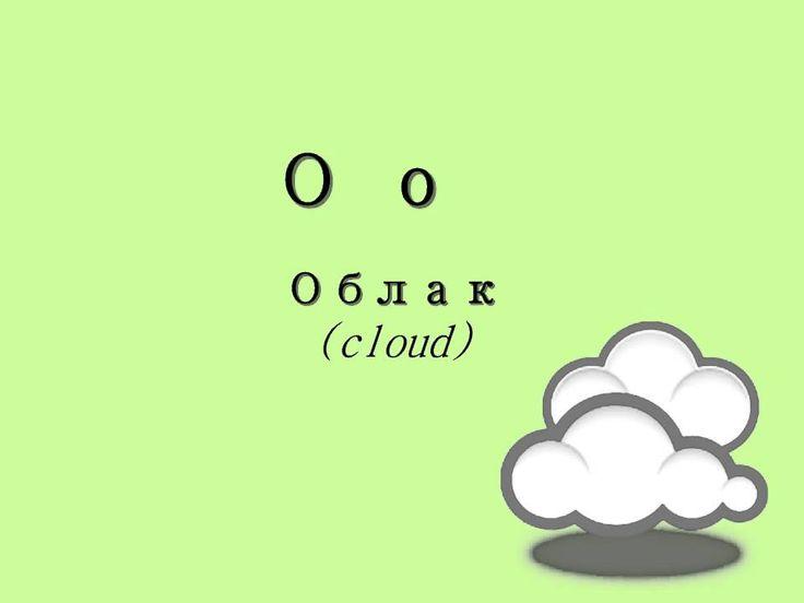 Learn Bulgarian: The Bulgarian Alphabet (Българската азбука)