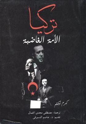 """تحميل كتاب """" تركيا الأمة الغاضبة """" للكاتب كرم اوكتم  اسم المؤلف : كرم أوكتم  اسم الكتاب : تركيا الأمة الغاضبة  تاريخ النشر :2011 http://www.ask4yourbook.com/2015/11/Turkey-angry-nation-pdf.html"""