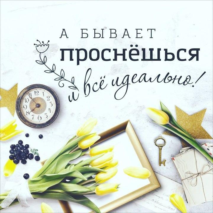 А бывает, проснёшься и все идеально! quotes, цитаты, love and life, motivational, цитаты об отношениях, любви и жизни, фразы и мысли, мотивация, цитаты на русском