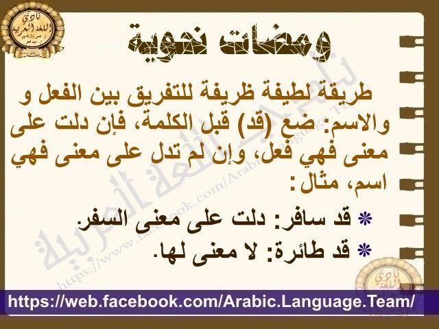 كيف تفرق بين الاسم والفعل Learn Arabic Language Arabic Language Learning Arabic