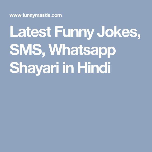 Latest Funny Jokes, SMS, Whatsapp Shayari in Hindi