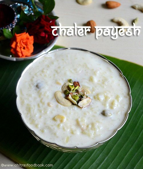 Bengali chaler payesh recipe - Easy n delicious dessert recipe