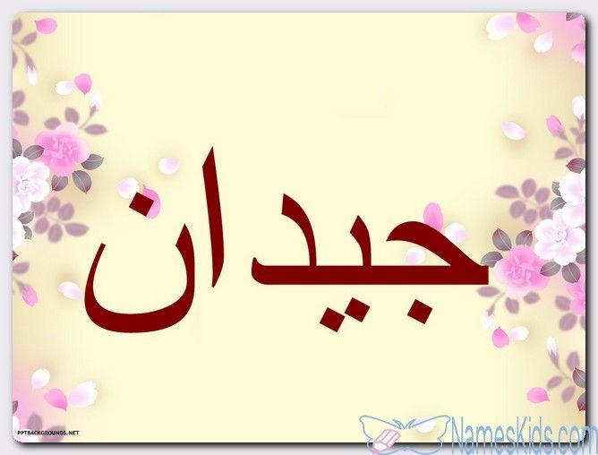معنى اسم جيدان وصفات حامل الاسم العنق Jaidan Jaydan اسم جيدان اسماء اسلامية Arabic Calligraphy Calligraphy