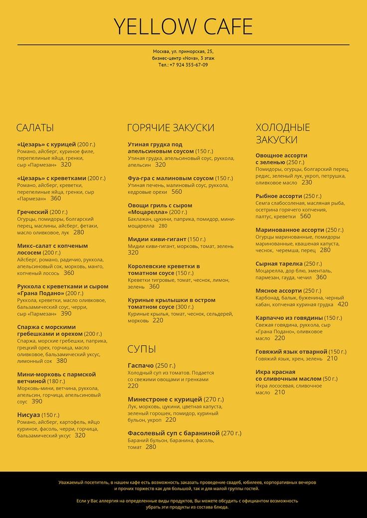 Яркий шаблон для оформления меню кафе. 3 столбца позволяют наглядно разместить все меню на одной странице. Универсальный дизайн, поля для написания адреса заведения - все это поможет при публикации меню кафе в сети.