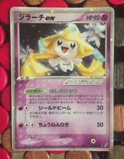Pokemon Ex Crystal Guardians Jirachi Japanese Card Rare Holo 41/75 2006 HP 90