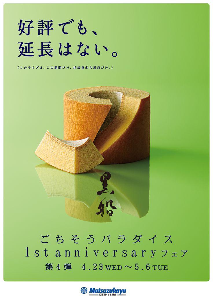 sweets_quolofune.jpg (1767×2500)