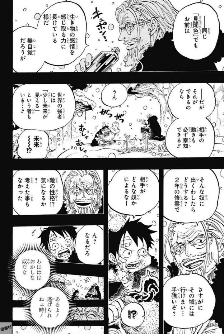 ワンピース chapter 894 page 4 one piece chapter one piece comic one piece