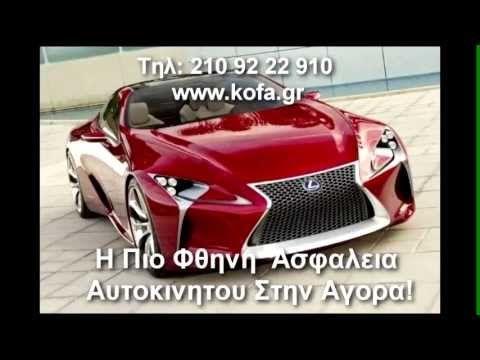 Ασφαλειες αυτοκινητων Ίλιον - 210 92 22 910 - YouTube