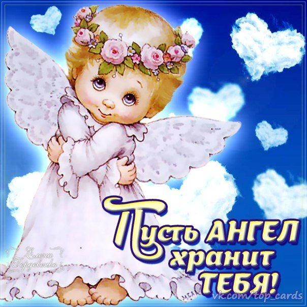 Открытки ангел тебе на счастье