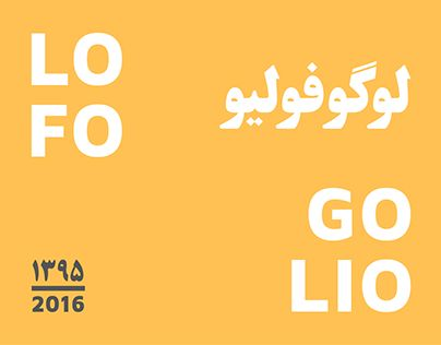 "Check out new work on my @Behance portfolio: ""Logofolio 2016 