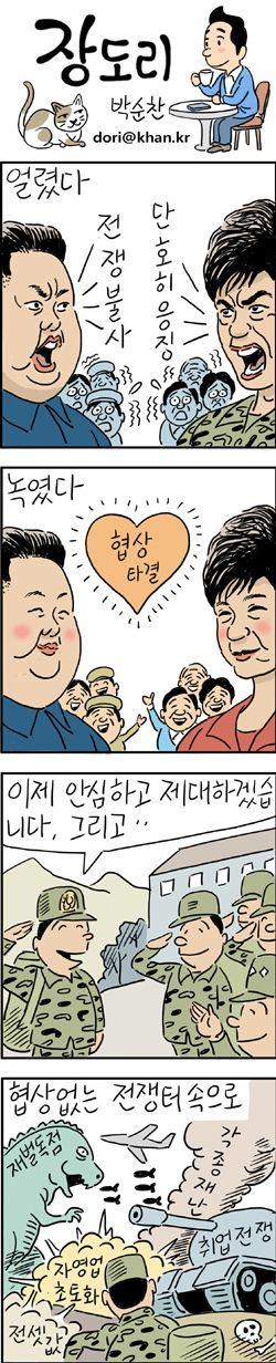 [장도리]2015년 8월 26일…협상없는 전쟁터 속으로 #만평