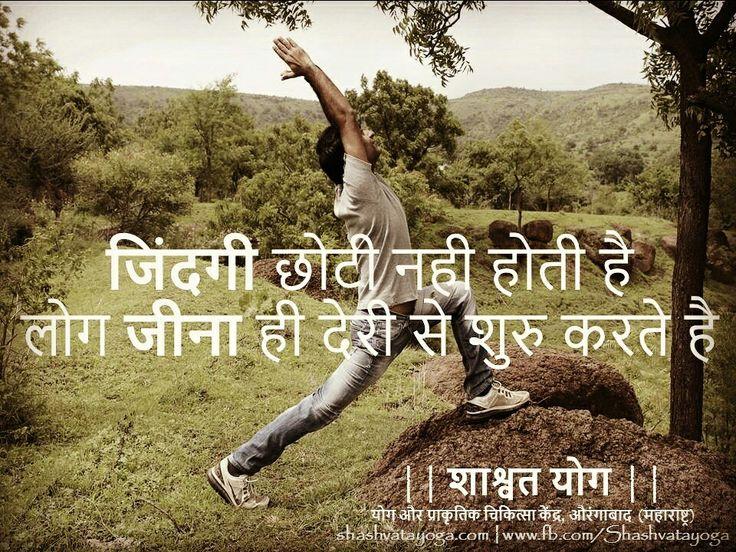 जिंदगी छोटी नही होती है लोग जीना ही देरी से शुरु करते है!  #ShashvataYoga #Yoga #YogaInAurangabad #AurangabadYoga #YogaEveryday #YogaIndia #YogaWithManish #Aurangabad #Affirmations #Positivity #Peace #Love #Trust #Happiness #SelfLove #SelfCare #BecomingHappy #Happiness #Commitment #Promise #LoveYourself #Healing #DailyGyaan