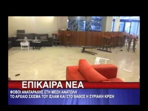 ΧΑΜΟΣ – ΑΓΡΙΑ ΕΠΕΙΣΟΔΙΑ ΜΕΤΑΞΥ ΟΠΑΔΩΝ ΟΛΥΜΠΙΑΚΟΥ ΚΑΙ ΠΑΝΑΘΗΝΑΙΚΟΥ!! ΤΑ Ε...