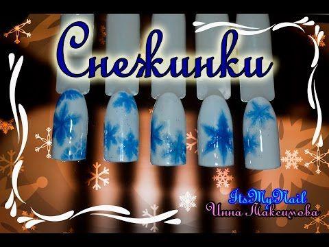 Снежинки Дизайн по мокрому Дизайн ногтей гель лак Shellac - YouTube