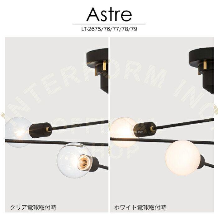楽天市場 インターフォルム公式 送料無料 Astre アストル