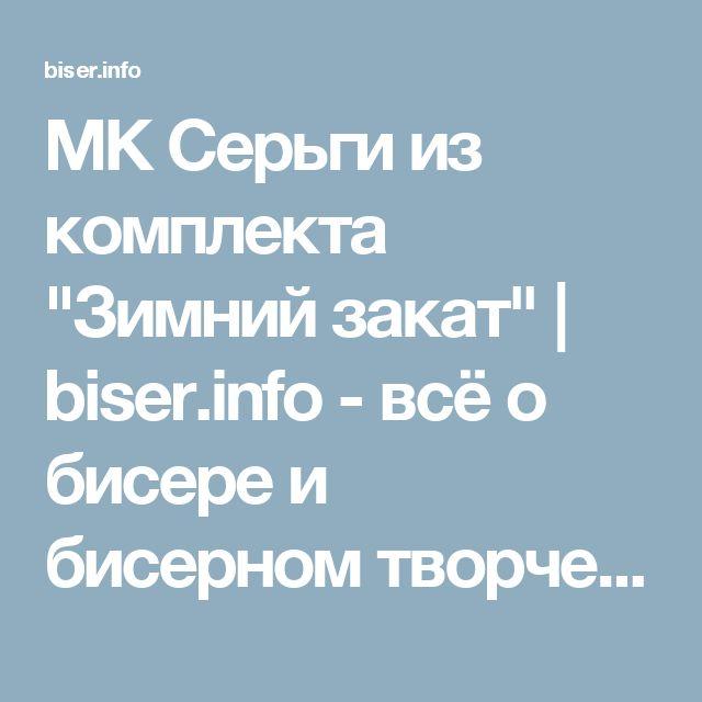 "МК Серьги из комплекта ""Зимний закат"" | biser.info - всё о бисере и бисерном творчестве"
