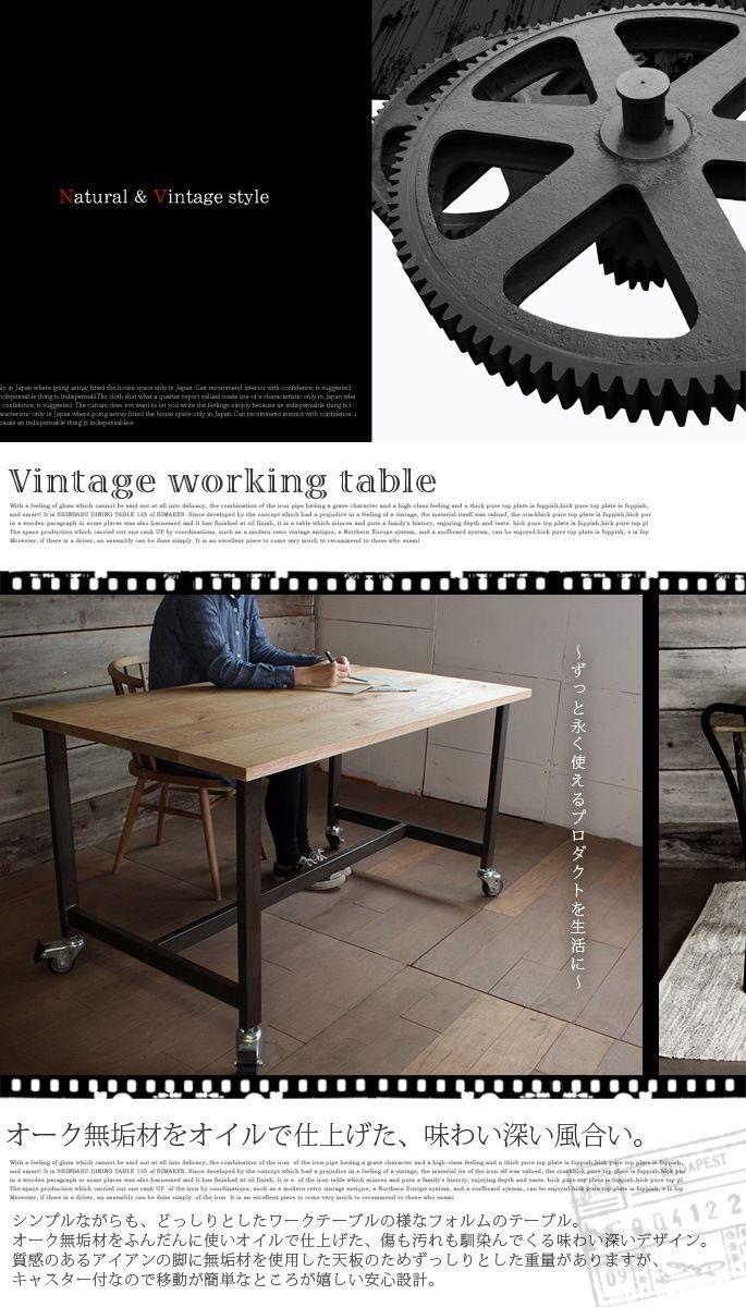 Vintage working table 1600 テーブル 全2色 送料無料 デザイナーズ家具 デザインインテリア雑貨 BICASA(ビカーサ) 送料無料 家具通販 激安ショップテーブル・デスクワークデスク
