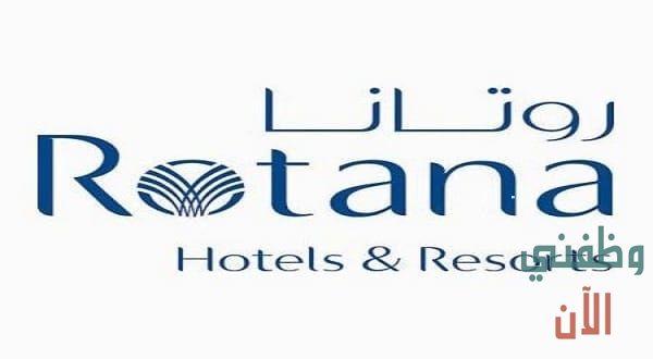 ننشر إعلان فندق روتانا وظائف شاغرة في قطر عدة تخصصات للمواطنين والمقيمين يعلن فندق روتانا في قطر عن حاجتها لوظائف عن بعد وفق Home Decor Decals Hotel Home Decor