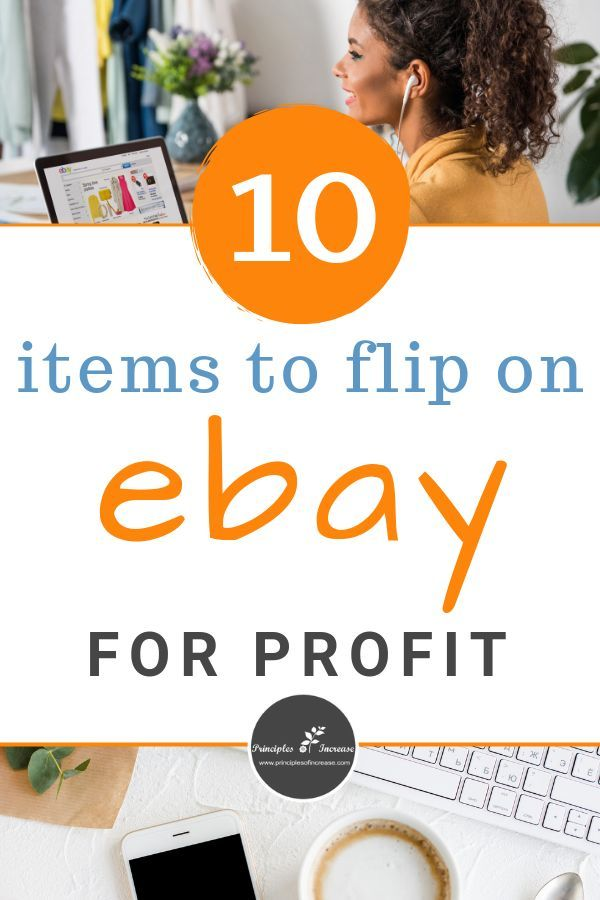 The Best Things To Sell On Ebay For Profit Ebay Selling Tips