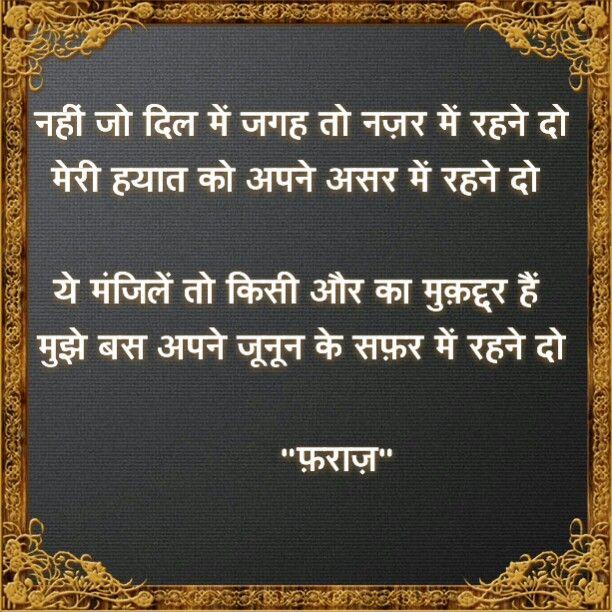 Shayari..... Faraz