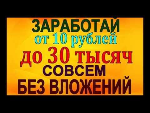 Как Заработать в интернете | на кошелек WebMoney,  Яндекс деньги,  PAYEER