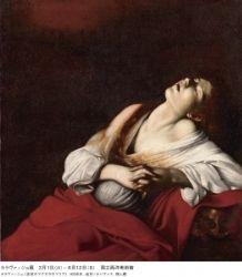 カラヴァッジョ「法悦のマグダラのマリア」