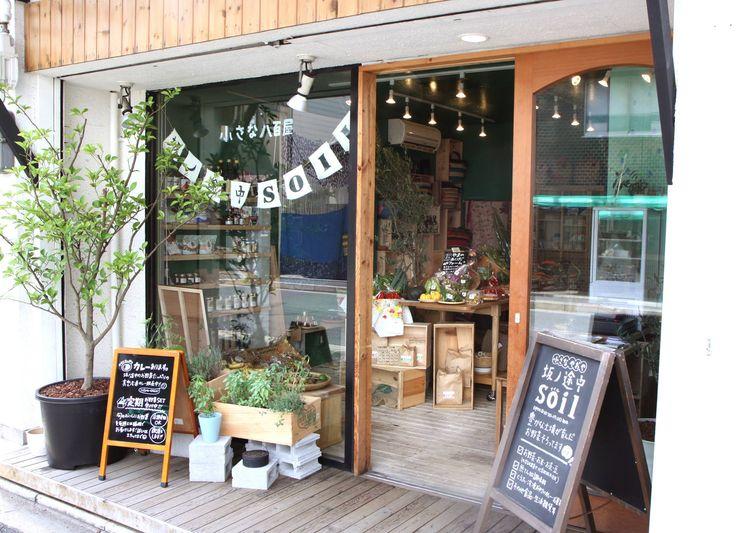 未来へ続く農業を京都にある小さな八百屋さん坂ノ途中soil