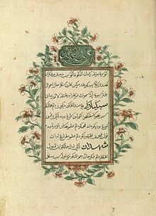 History of the Malay language | A page of Hikayat Abdullah written in Jawi script