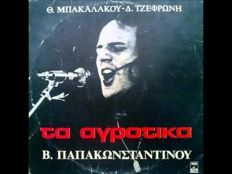ΤΑ ΑΓΡΟΤΙΚΑ - Θωμάς Μπακαλάκος - Βασίλης Παπακωνσταντίνου (1975) (full a...