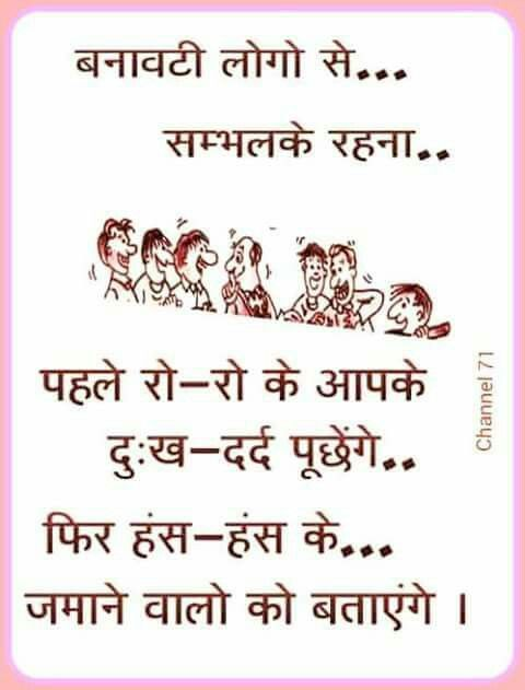 17 best images about quotes hindi anmol vachan on pinterest