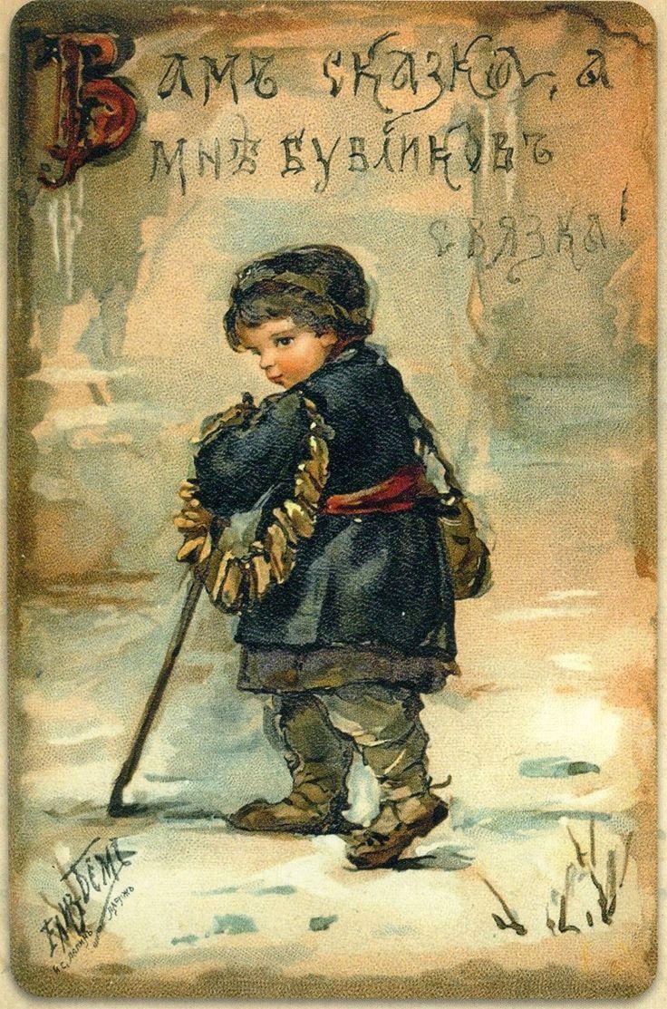 Старин открытки, картинки